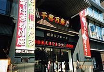 横浜にぎわい座」の詳細情報